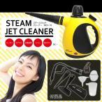 スチームクリーナー 掃除機 高圧洗浄機 ポータブル スチーム スチームジェットクリーナー MEH-19 (mc-6141) 洗浄 掃除 掃除機 高圧 高温
