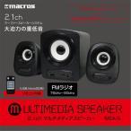 スピーカー スマートフォン ウーファー 重低音 リモコン付属 2.1ch マルチメディアスピーカー (mc-6196)