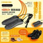靴乾燥機 乾燥 靴 シューズドライヤー シューズ乾燥機 23〜27cm対応 MEH-22 温熱式靴乾燥機 M/L (mc-6509m)メール便送料無料