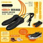 靴乾燥機 乾燥 靴 シューズドライヤー シューズ乾燥機 21.5〜25.5cm対応 MEH-23 温熱式靴乾燥機 S/M (mc-6516m)メール便送料無料