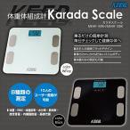体重計 体脂肪率 BMI 内臓脂肪量 体重体組成計 カラダスケール MEHR-10WH/BK (mc-7698/7704)送料無料