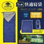 寝袋 一人用 ねぶくろ キャンプ ツーリング 1人用 快適寝袋 MCO-22 (mc-7773)送料無料