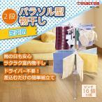 物干し 室内 室内物干し 洗濯物 雨 組み立て式 2段 パラソル型物干し 室内用 MCZ-52 (mc-7889)送料無料