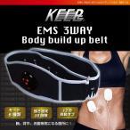 EMS ビルドアップ ジェル パッド ベルト ダイエット シェイプアップ マシン 腹筋 背筋 健康器具 3WAY ボディビルドアップベルト MEF-13 (mc-8824) 送料無料