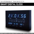 時計 青色LED オシャレ 北欧風 デジタル 壁 掛け時計 置き時計 青色 LED クロック シンプル スマートデジタルクロック MEC-1 (mc-4113)