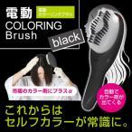 電動 カラーリング ブラシ 毛染め セルフカラー 自分で染める (MCE-3617)