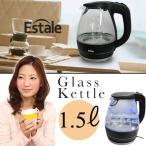 送料無料 電気ケトル おしゃれ ガラス ケトル 容器 電気ポット Estale 1.5L ガラスケトル (MCE-3697)
