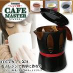 コーヒーサーバー 珈琲ポット 電子レンジ 簡単 ホットドリンク カフェマスター MCZ-5262 送料無料
