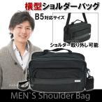 送料無料 ショルダー バッグ メンズ 紳士 鞄 カバン かばん B5 横型 2way UNITED CLASSY メンズショルダーバッグ (mk-5137m)