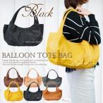 バッグ 鞄 バルーン バッグ バック かわいい レディース シンプル マザーバッグ デイリー バルーントートバッグ (mk-7289)