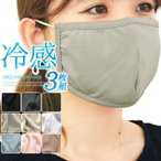 マスク 冷感 水着素材 3枚セット 大人 立体 洗える ひんやり クール 接触冷感 大人用 白 黒 ピンク 夏用 UV 9カラー mo-mask10 メール便送料無料