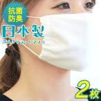 マスク 日本製 2枚セット 洗える さらっとマスク 無地 個包装 在庫あり 布マスク コットン 綿 ガーゼマスク nb-9108m メール便送料無料