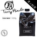 TORYHADA SEA トリートメント 詰め替え用 1000g プロ仕様 業務用 日本製 (oh-tori-1000tt)送料無料