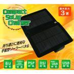 【送料無料】 手帳型ソーラーパネル コンパクトソーラーチャージャー P-CS003 携帯電話・音楽再生機・ゲーム機・USB対応! ソーラー 太陽光 充電器 エコ 節約