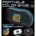 送料無料 ゲーム ゲーム機 ポータブル 子供 おもちゃ 玩具 1.8インチ PSV 108種類 プレイポータブルカラーゲーム (pb-0903/0910m)