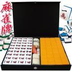 麻雀牌 天和 麻雀 麻雀牌セット マージャンパイ 天和 実践麻雀牌 字一色 (pb-2461/78)