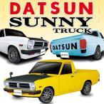 ラジコン 車 ラジコンカー RC 日産 NISSAN ダットサン DATSUN サニートラック アソート (pb-3348)