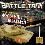 ラジコン 戦車 ラジコンカー フルファンクションRC ライト 赤外線 ミリタリー RCバトル戦車 (pb-4530/4547)