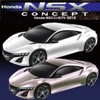 ラジコン 車 ラジコンカー 正規ライセンス RC HONDA NSX concept V アソート (pb-7007/7014)