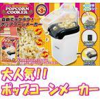 ポップコーン メーカー 製造器マシーン D-STYLE ポップコーンメーカー(pb-1245)送料無料