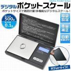 はかり 量り 秤 計量器 デジタル 精密 スケール 0.1g〜500g 風袋機能 コンパクト デジタルポケットスケール (pt-ds008m) メール便送料無料