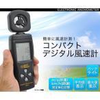 風速計 風速 温度計 風速計測 ポケット アネモメーター コンパクトデジタル風速計 (pt-ds025m) メール便送料無料