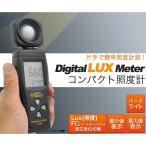 照度計 光度計 温度計 ルクスメーター ライト 照度 明るさ 測定 光度測定機器 LUX ルクス ライトメーター デジタル照度計 (pt-ds026m) メール便送料無料