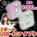 【送料無料】 アダプター AC USB 充電器 USB-ACアダプタ USB2ポートタイプ キラキラ ラインストーン iPod iPhone スマホ MP3 (pt-usb005decom)