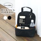 リュックインバッグ 収納 整理 整頓 仕分け ポケット バッグインバッグ インナーバッグ ポーチ付き リュックインナーバッグ (rs-bag-342)