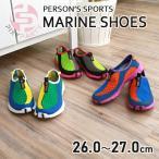 PixyParty マリンシューズ ウォーターシューズ レディース メンズ シューズ 靴 海 夏 ビーチ PERSON'S スポーツマリンシューズ (rs-beach-007m)メール便送料無料