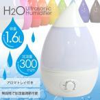 ショッピング加湿 送料無料 加湿器 アロマ LED 1.6L 涙 しずく H2O アロマトレイ付 超音波 加湿器 (rs-ele-134)