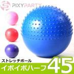 バランスボール ヨガボール ポンプ付 バランスヨガボール イボハーフ 直径45cm (rs-fit-017)