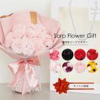 ソープフラワー ギフト 花束 袋付き 母の日 ソープ フラワー ブーケ プレゼント 石鹸 花 カーネーション バラ rs-gift-001 送料無料 あすつく