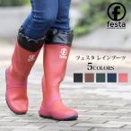 送料無料 FESTA レインブーツ レディース メンズ アウトドア 長靴 フェスタ ロングブーツ パッカブルレインブーツ (rs-rain-007)