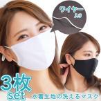 マスク 水着生地 3枚セット ノーズワイヤー入り 洗える 夏のマスク 水着素材 無地 白 黒 男女兼用 小さめ 子供 大人用 rs-sos-002m メール便送料無料