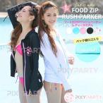 ショッピングラッシュ PixyParty レディース UV対策 UVカット 日焼け対策 フード ZIP ラッシュ パーカー (rs-swim-145m)メール便送料無料