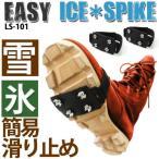 送料無料 雪靴 靴 滑り止め アイス スパイク 雪道 革靴 ヒール スニーカー パンプス ブーツ 長靴 イージー アイス スパイク 両足分 LS-101 (rs-win-001m)