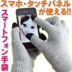 スマホ iPhone スマートフォン 手袋 タブレットPC タッチパネル 対応 グローブ てぶくろ スマートグローブ(s-0256m)メール便送料無料