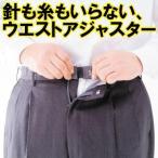 其它 - ズボン フック ウエスト アジャスター 伸び〜る お直しくん 3色セット (s-1647m)メール便送料無料