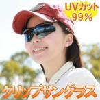 送料無料 サングラス メンズ レディース UVカット クリップサングラス (sc-3337/3344m) 帽子 キャップ サングラス 帽子のつばに挟むだけ