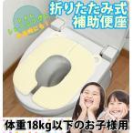 トイレ 便座 ベンザ シート 折りたたみ 携帯 トイレトレーニング 子供 幼児 キッズ 折りたたみ式補助便座 R-42 イエロー (s-5526)