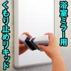 鏡きれいに! 塗りやすいくもり止めリキッド 浴室ミラー用(s-5605m)メール便送料無料