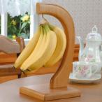 バナナが長持ち!インテリアにも!★桐製バナナスタンド(バナナホルダー)(s-9082m)メール便送料無料
