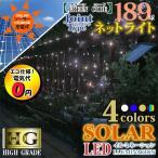 LEDソーラーイルミネーションライト 189球 ネットライト【ミックス】メモリー機能付 8点灯パターン 防雨仕様 ハイグレード 太陽光発電(sb-1531)