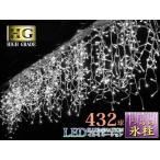 プロ施工仕様 432球 ツララ LED 氷柱 つらら イルミネーション クリスマス ライト 透明配線 ホワイト 本体 (sb-1999)コントローラー別売