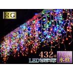 プロ施工仕様 432球 ツララ LED 氷柱 つらら イルミネーション クリスマス ライト 透明配線 ミックスカラー 本体 (sb-2019)コントローラー別売