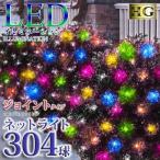 プロ施工仕様 304球 ネットライト LED イルミネーション クリスマスライト 本体 ミックスカラー (sb-2101) コントローラー別売