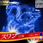 直送 スワンライト【ブルー】 モチーフ イルミネーション チューブライト ロープライト (sb-3702)