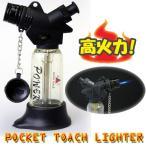 【送料無料】 ライター ターボ 高火力 ポケットトーチ ポケットライター バーナーライター ガス注入タイプ(sc-5097m)