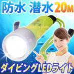 完全防水 潜水 LED ダイビング ライト 水中ライト ハンディライト 水深20m スキューバダイビング (sc-5332) ダイバーライト 懐中電灯 防水LEDライト